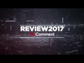 2017 | Review 2017: No Comment